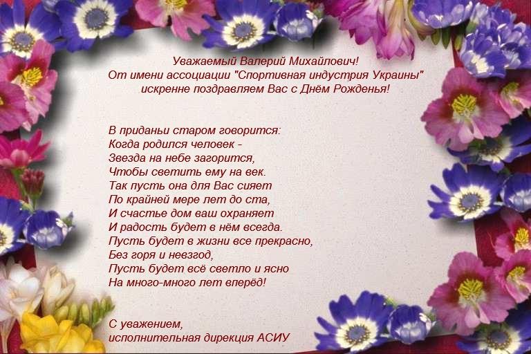 Поздравления с днём рождения начальнику мужчине на украинском языке