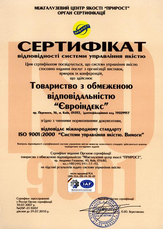 Евроиндекс - сертификат